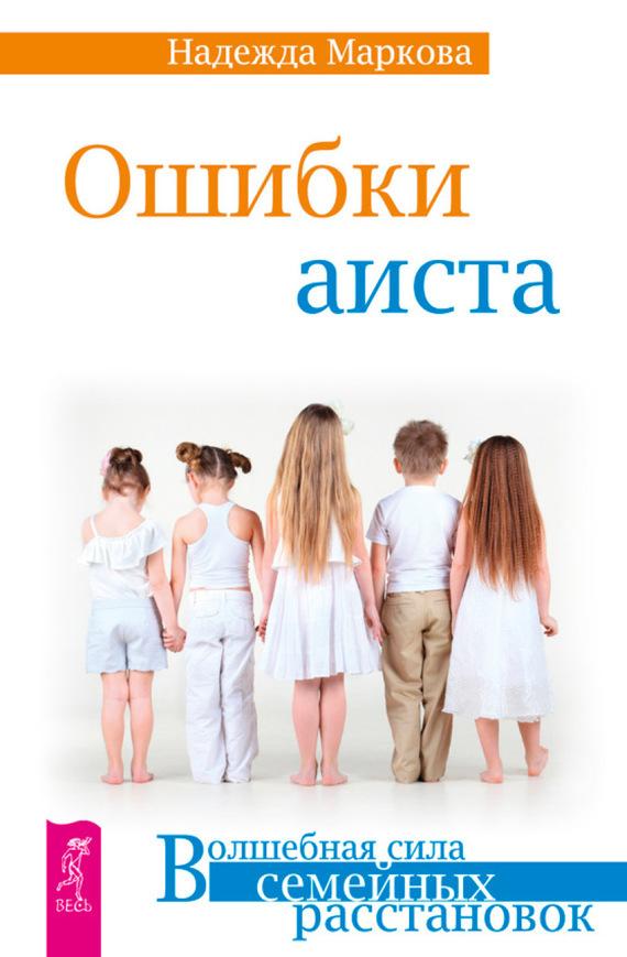 Надежда Маркова - Ошибки аиста