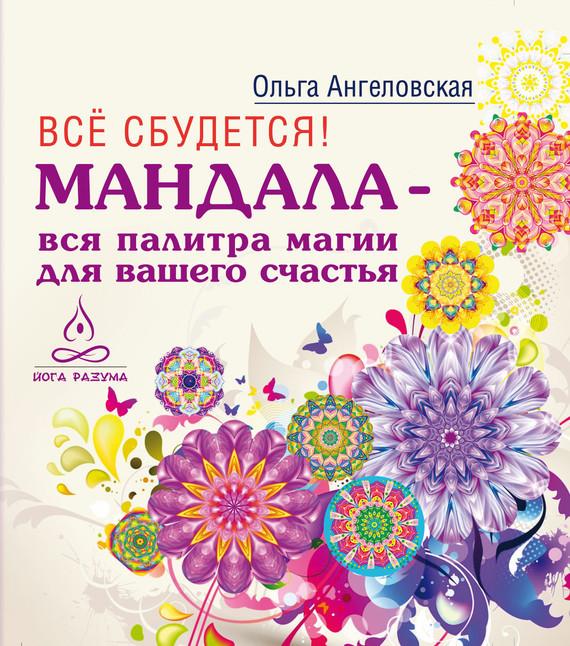 Ольга Ангеловская бесплатно