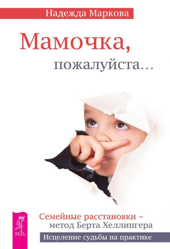 напряженная интрига в книге Надежда Маркова