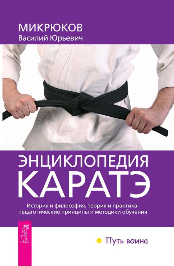 Энциклопедия каратэ развивается внимательно и заботливо