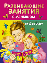 - Развивающие занятия с малышом от 2 до 5 лет
