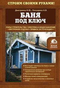 Дмитриева, Н. Ю.  - Баня под ключ