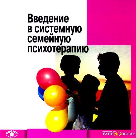 Анна Варга Введение в системную семейную психотерапию сатир в коммуникация в психотерапии