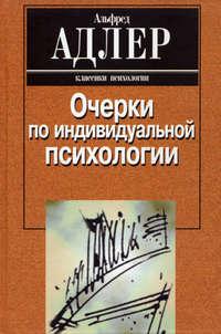 Адлер, Альфред  - Очерки по индивидуальной психологии