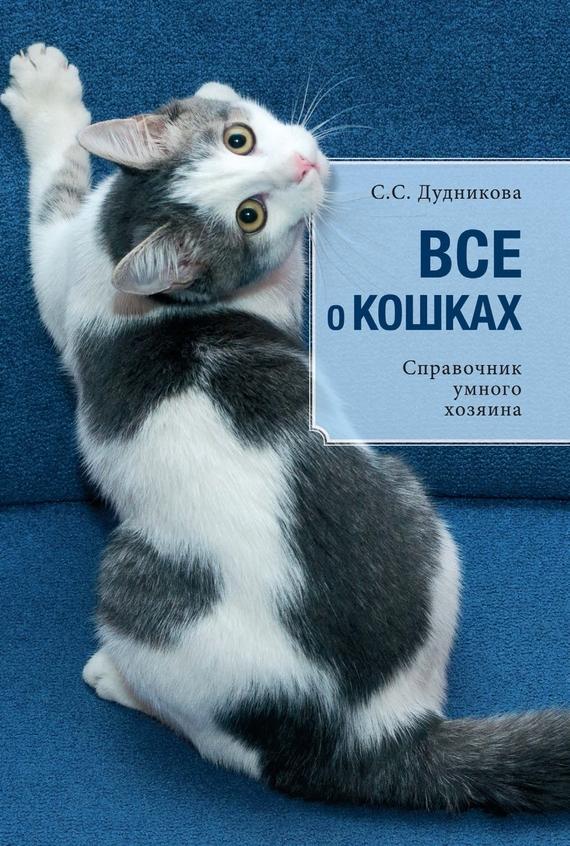 Светлана Дудникова бесплатно