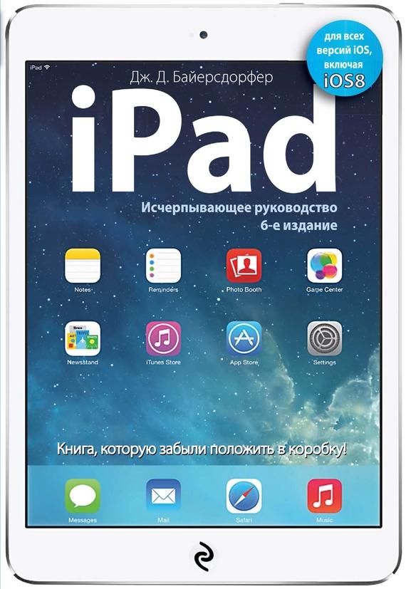 Дж. Д. Байерсдорфер iPad. Исчерпывающее руководство