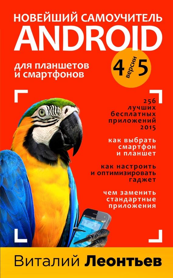 Виталий Леонтьев Новейший самоучитель Android 5 + 256 полезных приложений планшет и смартфон на базе android для ваших родителей