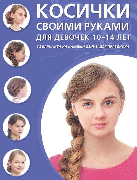 Отсутствует Косички своими руками для девочек 10–14 лет домашний парикмахер самые стильные стрижки и прически своими руками cd с видеокурсом