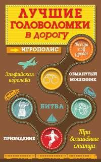 Парфенова, Ирина  - Лучшие головоломки в дорогу