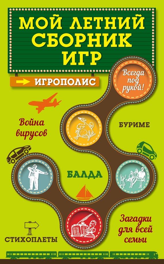 Ирина Парфенова Мой летний сборник игр парфенова ирина ивановна словесные игры