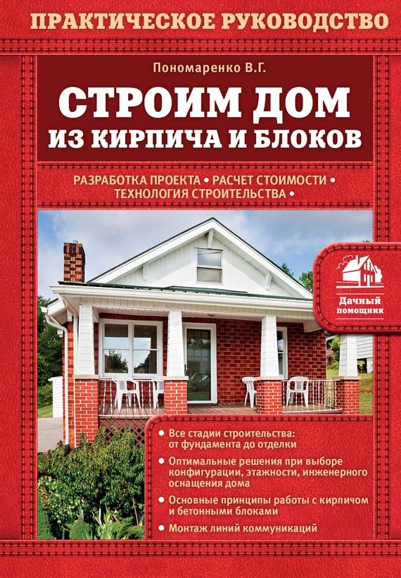 В. Г. Пономаренко Строим дом из кирпича и блоков работы с повышенной опасностью кровельные работы