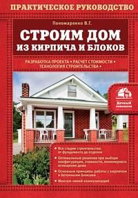 Пономаренко, В. Г.  - Строим дом из кирпича и блоков