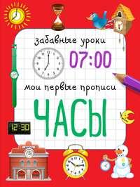 Смирнова, Екатерина  - Часы