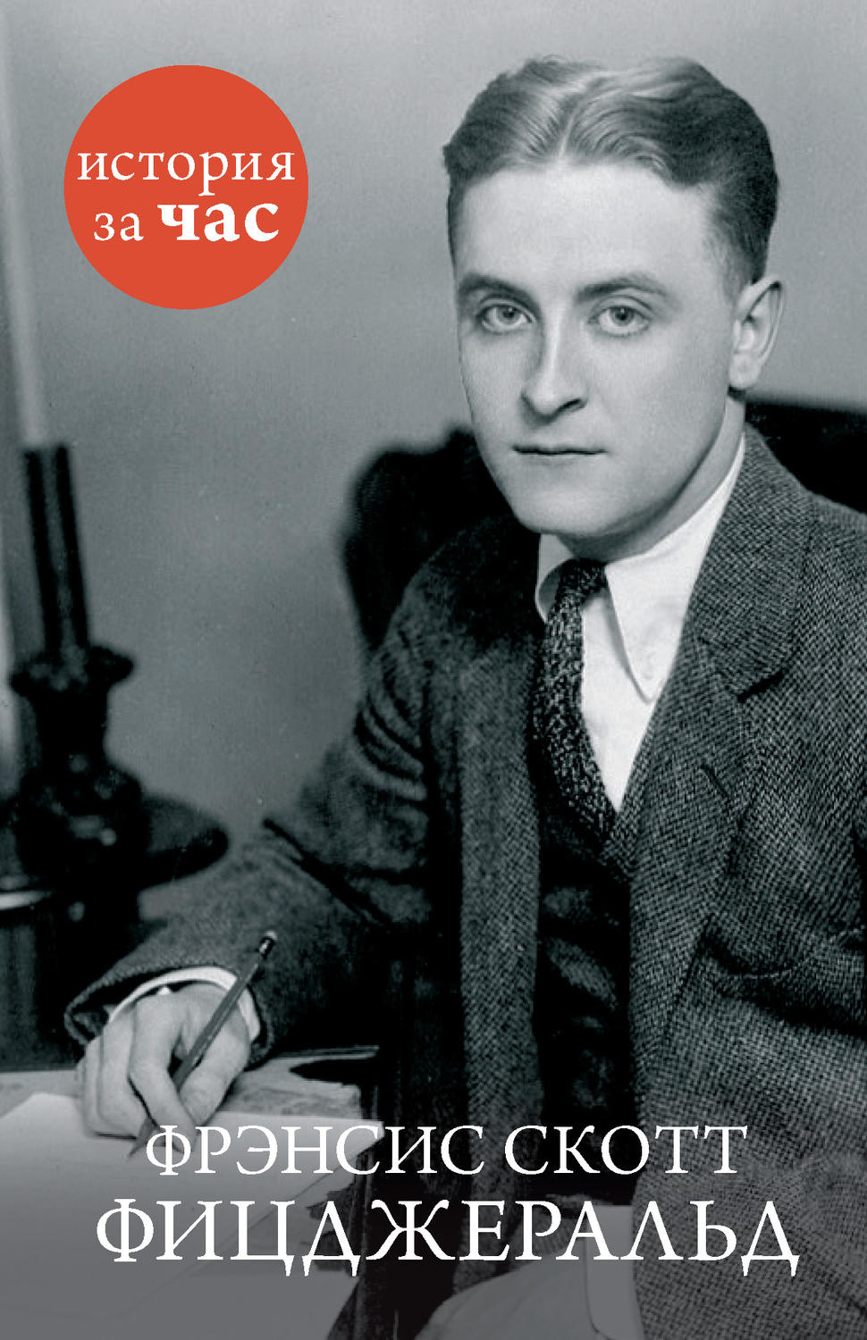 a biography of the life and times of fscott fitzgerald