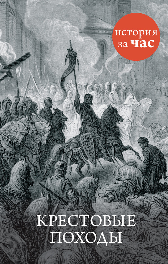 Отсутствует Крестовые походы