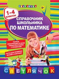 Марченко, И. С.  - Справочник школьника по математике. 1-4 классы