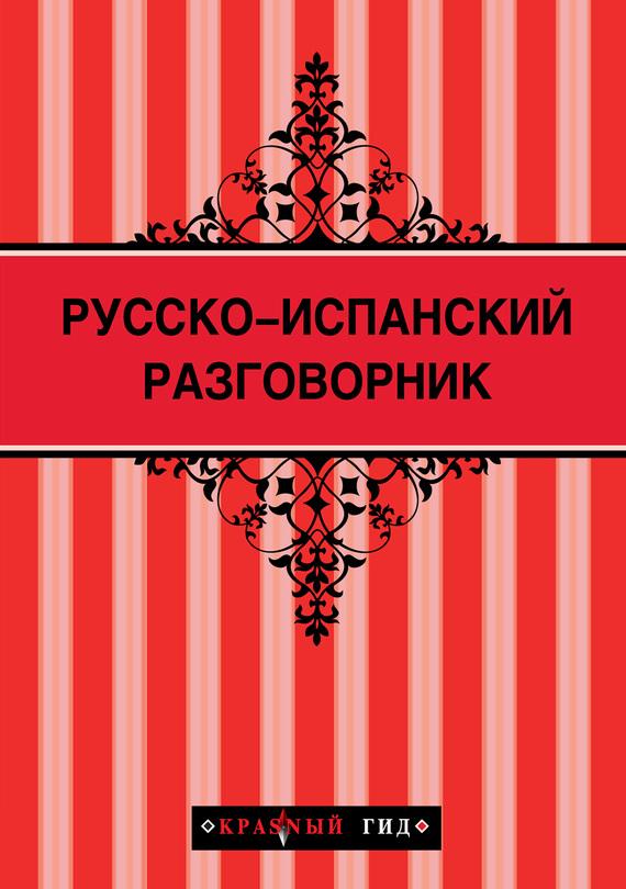 Отсутствует Русско-испанский разговорник книги эксмо русско испанский разговорник оранжевый гид