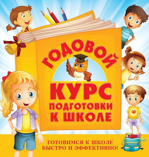 Коллектив авторов. Годовой курс подготовки к школе