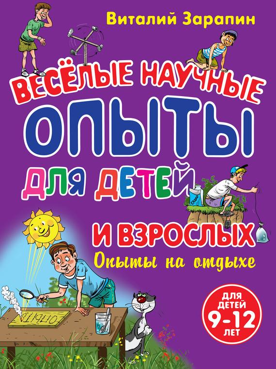 Виталий Зарапин Веселые научные опыты для детей и взрослых. Опыты на отдыхе эксмо 7 научные опыты для детей