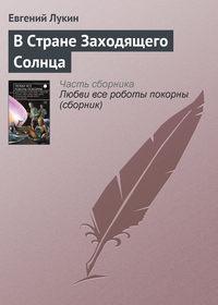 Лукин, Евгений  - В Стране Заходящего Солнца