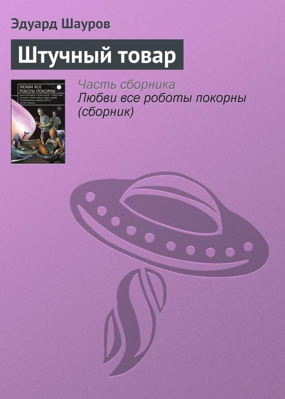 Эдуард Шауров Штучный товар эдуард шауров доминирующий вид