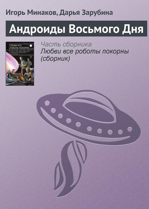 Дарья Зарубина, Игорь Минаков - Андроиды Восьмого Дня