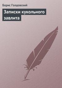 Голдовский, Борис  - Записки кукольного завлита