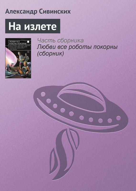 Александр Сивинских На излете