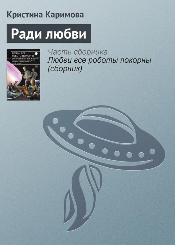 Кристина Каримова бесплатно