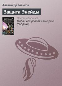 Голиков, Александр  - Защита Энейды