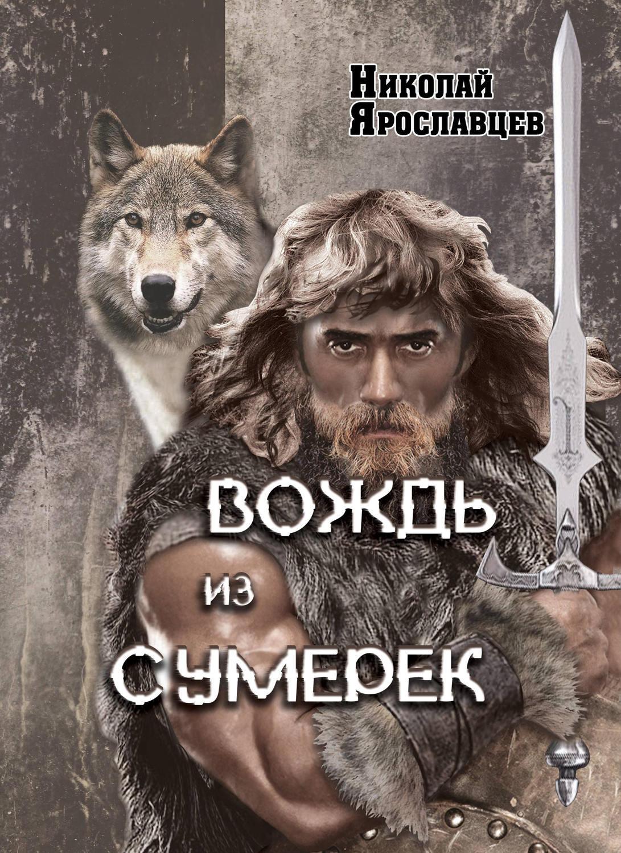 скачать книги николая ярославцева