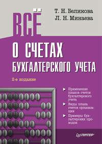 Беликова, Тамара  - Всё о счетах бухгалтерского учета (2-е издание)