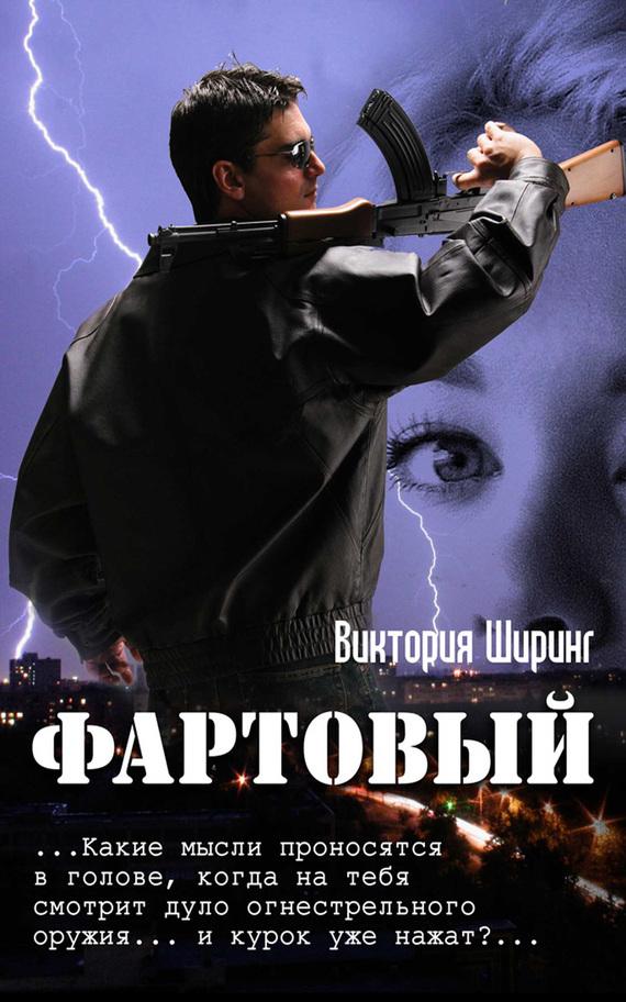 Скачать Виктория Ширинг бесплатно Фартовый