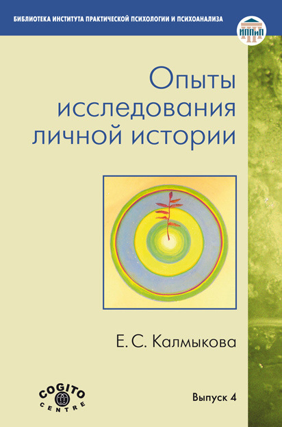 Скачать Екатерина Калмыкова бесплатно Опыты исследования личной истории