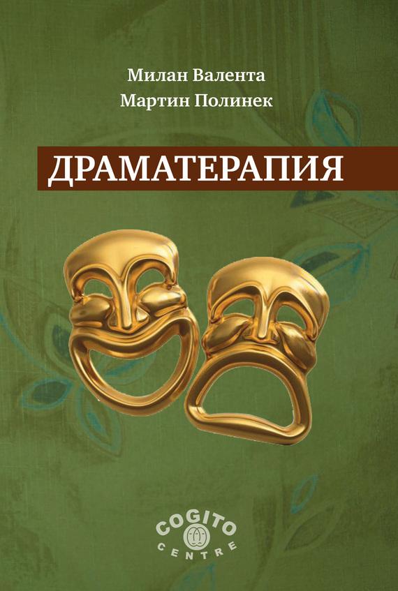 напряженная интрига в книге Мартин Полинек