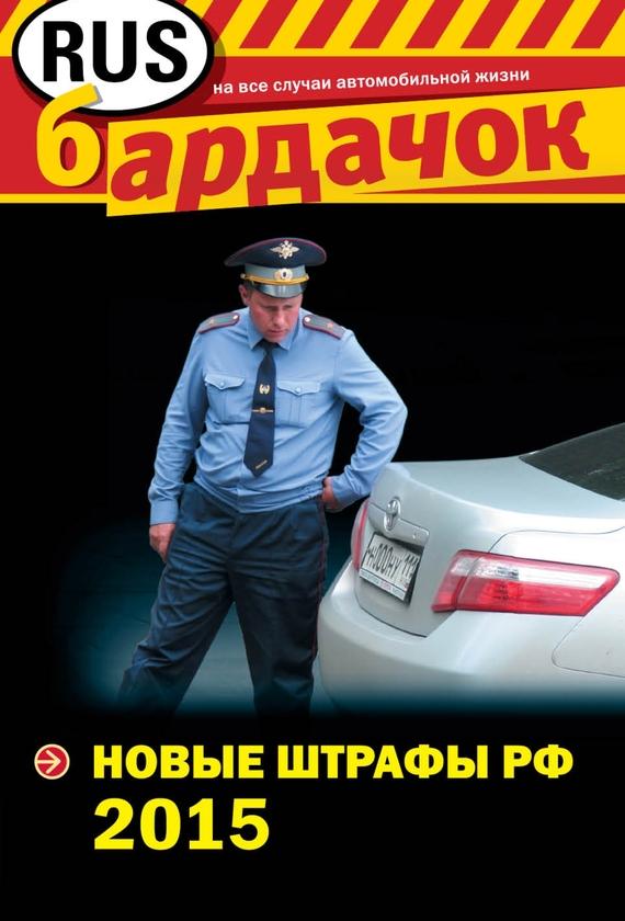 Новые штрафы РФ 2015 ( Отсутствует  )