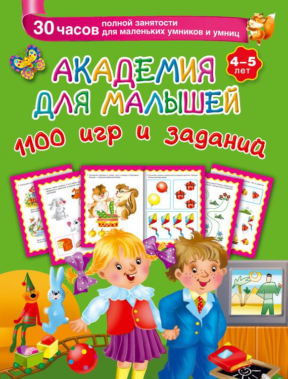 В. Г. Дмитриева Академия для малышей. 1100 игр и заданий. 4-5 лет дмитриева в 250 наклеек большая книга заданий и упражнений для малышей 5 6 лет