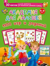 - Академия для малышей. 1100 игр и заданий. 4-5 лет