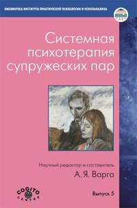 статей, Сборник  - Системная психотерапия супружеских пар
