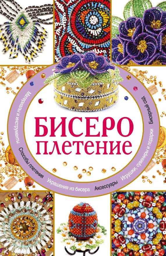 Дарья Нестерова Бисероплетение энциклопедия бисероплетения