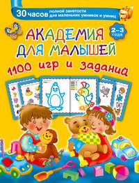 - Академия для малышей. 1100 игр и заданий. 2-3 года