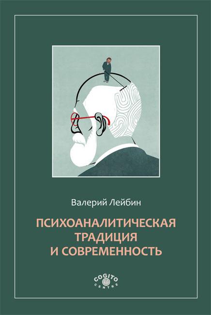 Валерий Лейбин Психоаналитическая традиция и современность валерий лейбин синдром титаника
