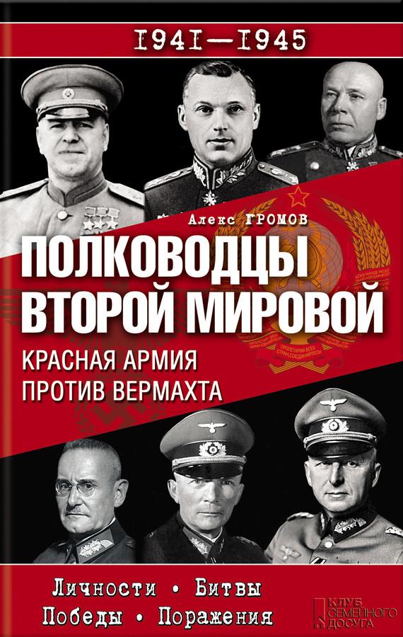Алекс Громов - Полководцы Второй мировой. Красная армия против вермахта