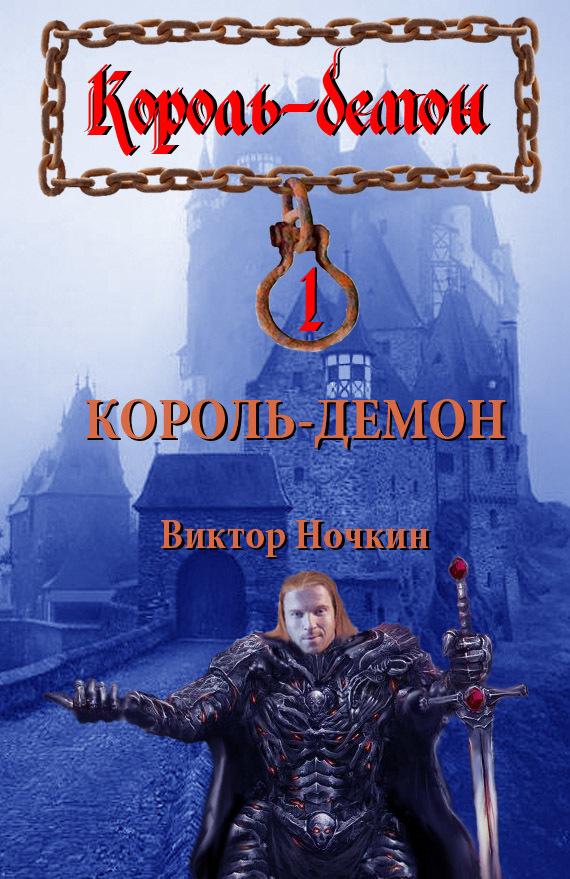 скачай сейчас Виктор Ночкин бесплатная раздача