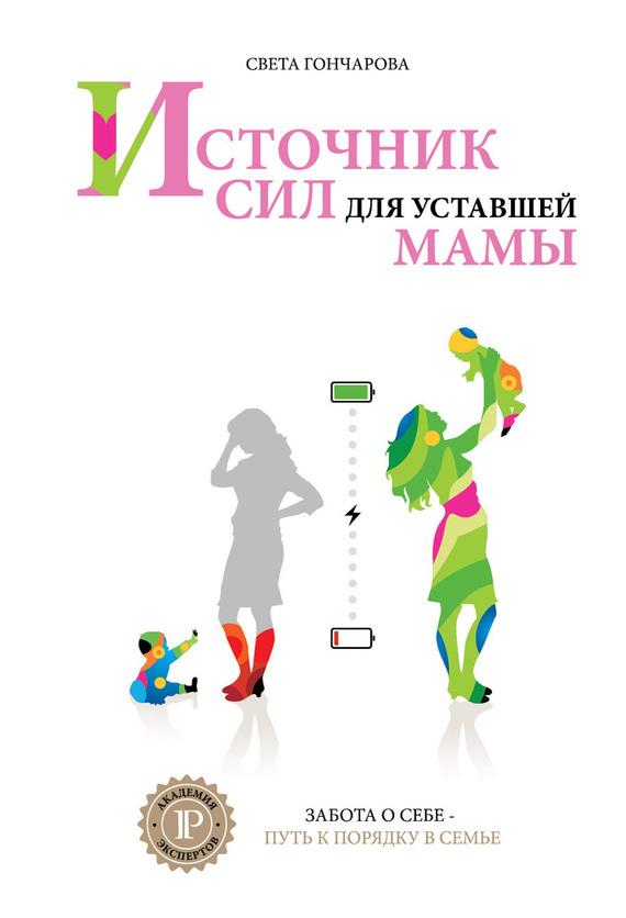 Обложка книги Источник сил для уставшей мамы, автор Гончарова, Света