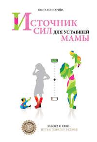 Гончарова, Света  - Источник сил для уставшей мамы