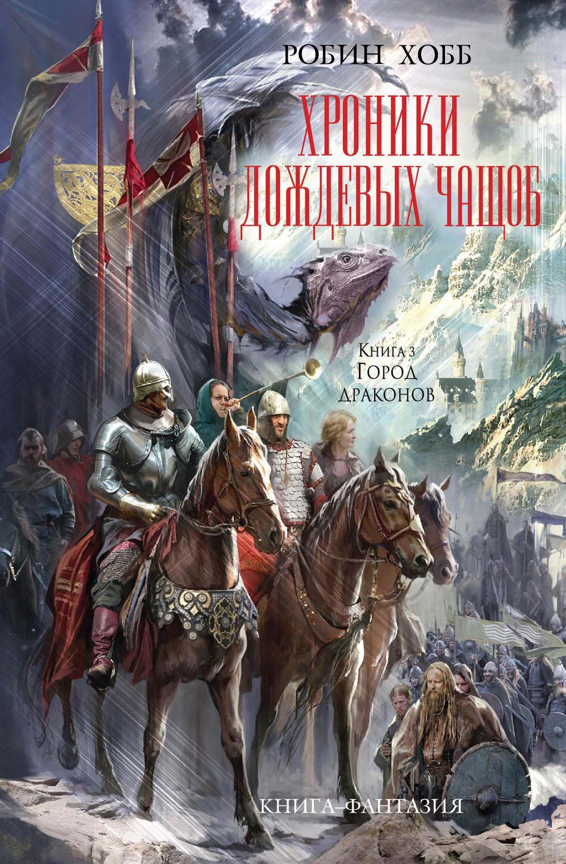 Скачать книгу город драконов