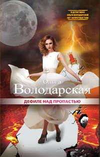 Володарская, Ольга  - Дефиле над пропастью