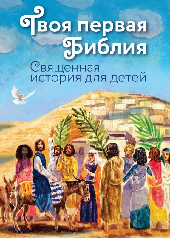 Отсутствует Твоя первая Библия. Священная история для детей