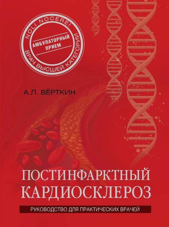 А. Л. Верткин Постинфарктный кардиосклероз верткин а л постинфарктный кардиосклероз